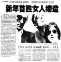 THE WILD WEEK END Cry 7″